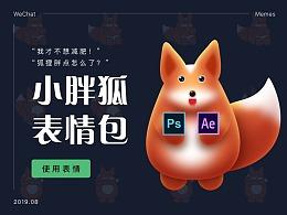 【附教程】小胖狐微信动态表情包