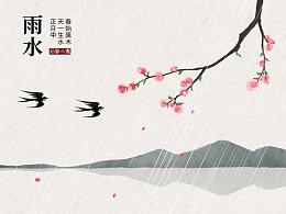 二十四节气·水墨中国风插画