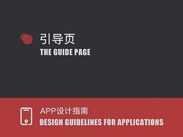 APP设计指南-引导页