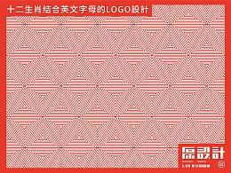 十二生肖結合英文字母的LOGO設計