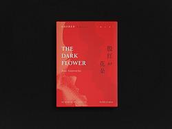 殷红的花朵