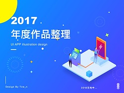 2017年度UI作品整理