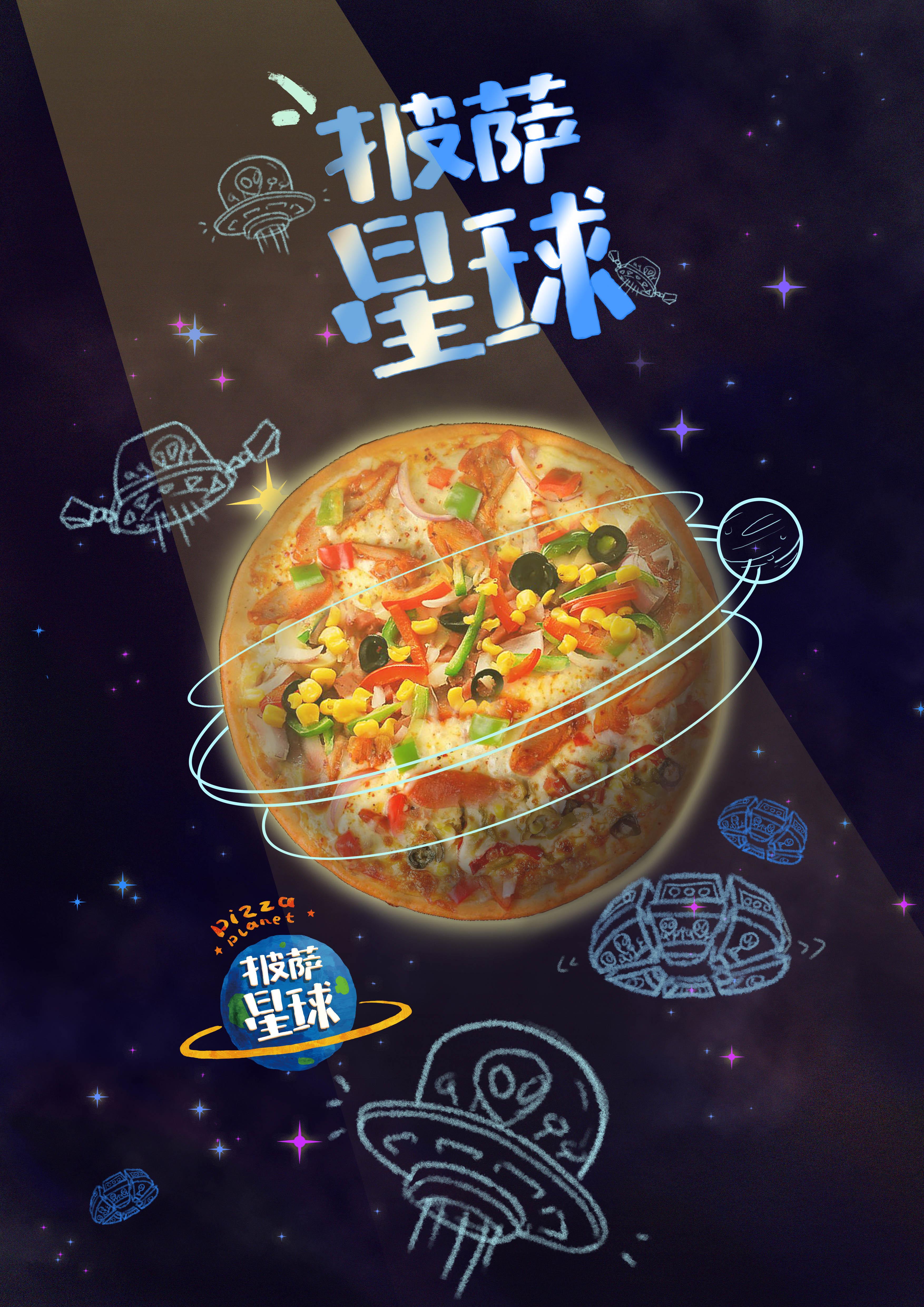 披萨美食价钱星球披萨店铺大学生广告设计海报viv美食招贴图片