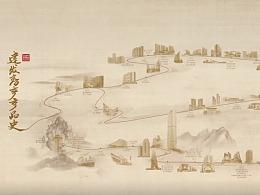 《建发房产》水墨时间轴动画—安戈力文化