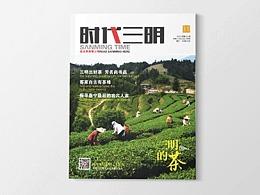 《时代三明》杂志2013年第11期三明的茶