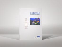 华翔国际酒店画册