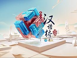 """第十八届""""汉语桥""""世界大学生中文比赛总片头"""