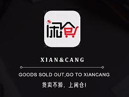 闲仓app+网站