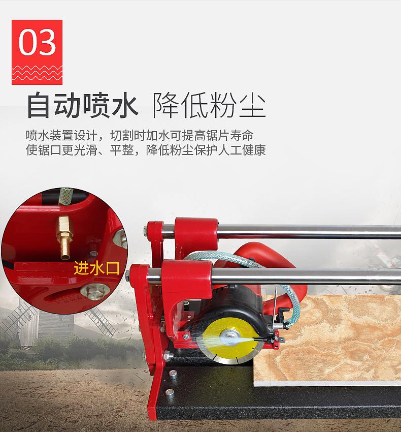瓷砖切割机