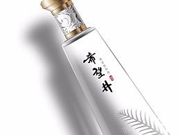 《希望井》白酒包装设计