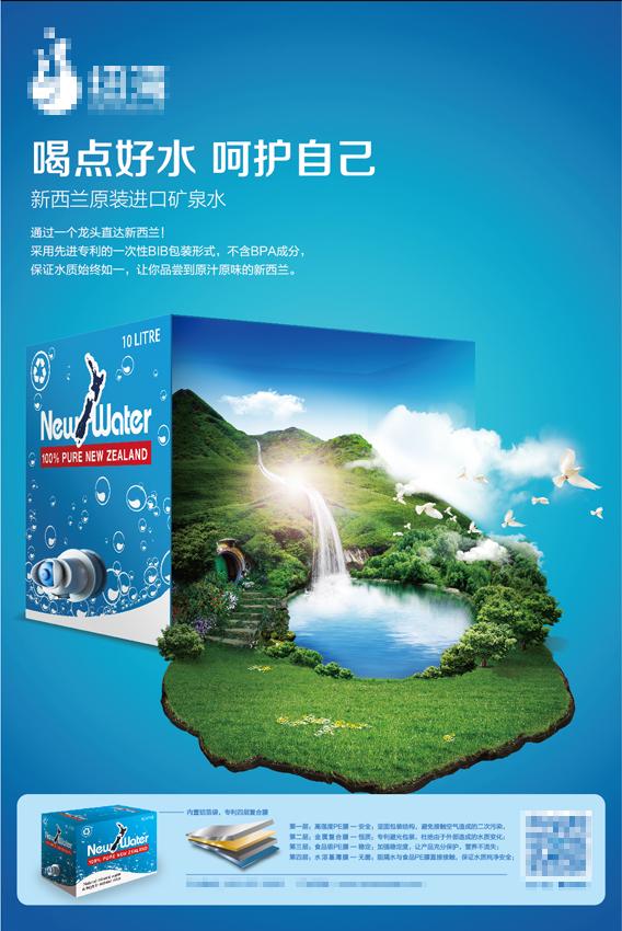 矿泉水品牌视觉画面等 dm/宣传单/平面广告 平面 杜