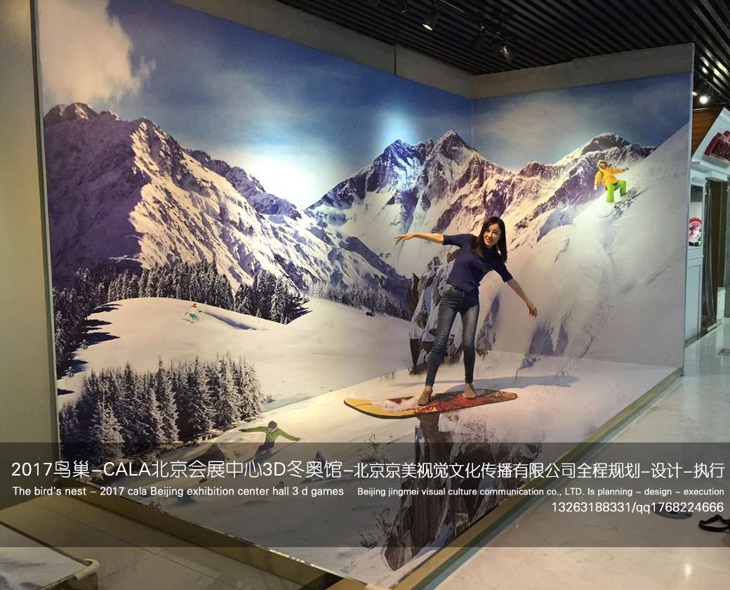 京鸟巢2022冬季奥运会3D画美术馆