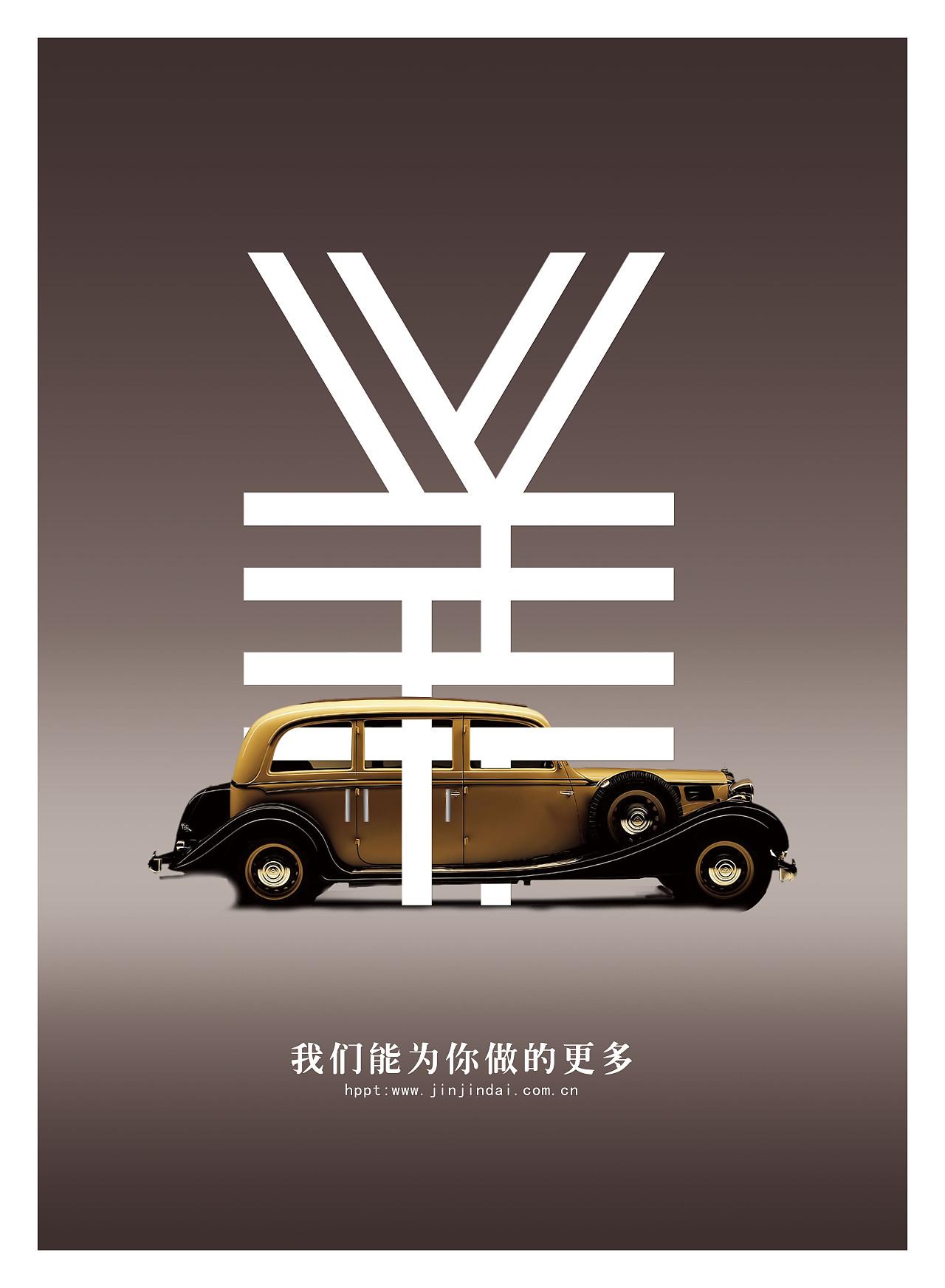 招行车易_车易贷 海报