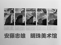 安藤忠雄 | 明珠美术馆