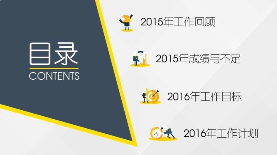 2015大气跨年年终总结商务PPT模板|PPT\/演示