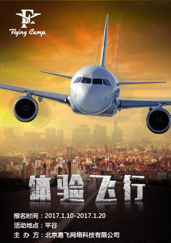 飞行俱乐部宣传活动海报|海报|平面|cxycz
