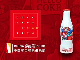 中国可口可乐俱乐部15周年纪念