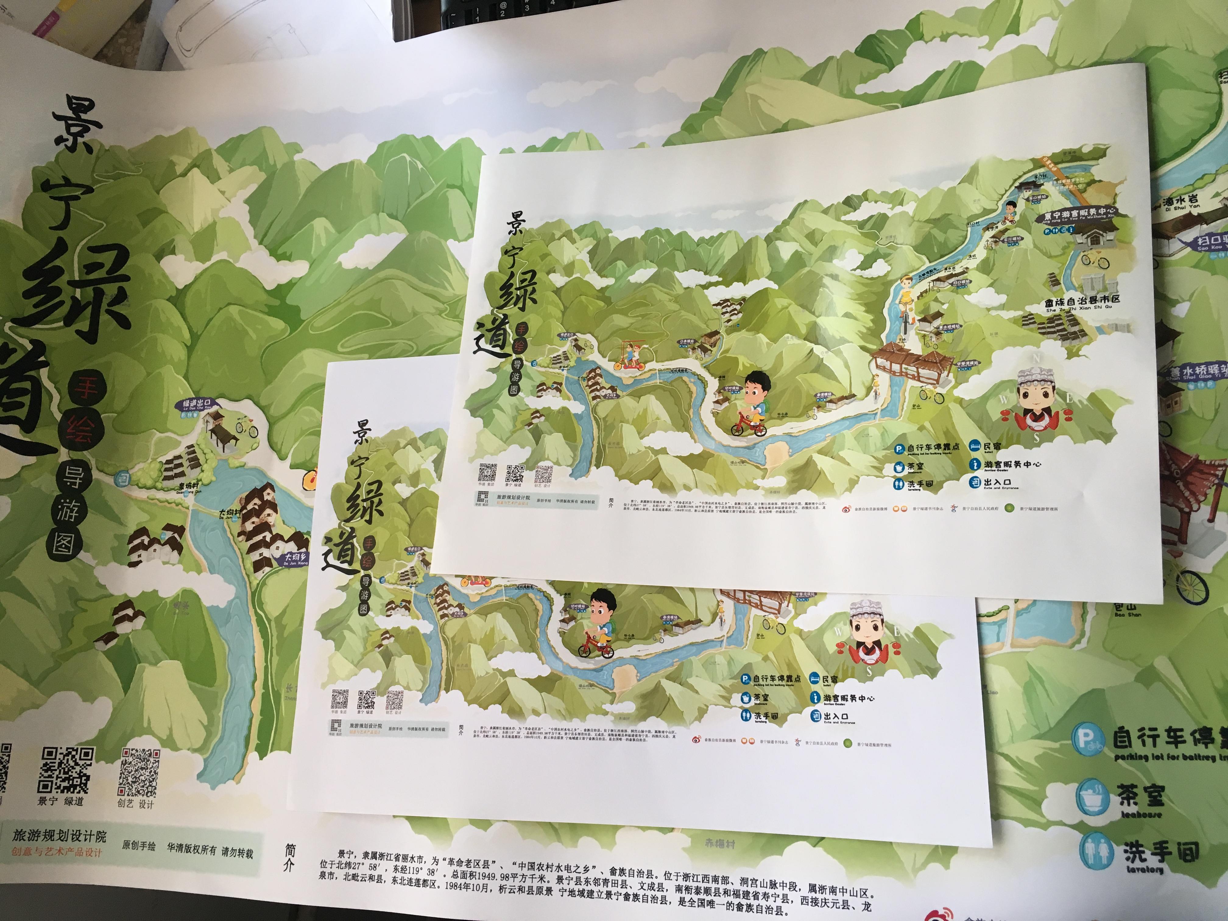中国丽水景宁手绘导览图2016版(未完)