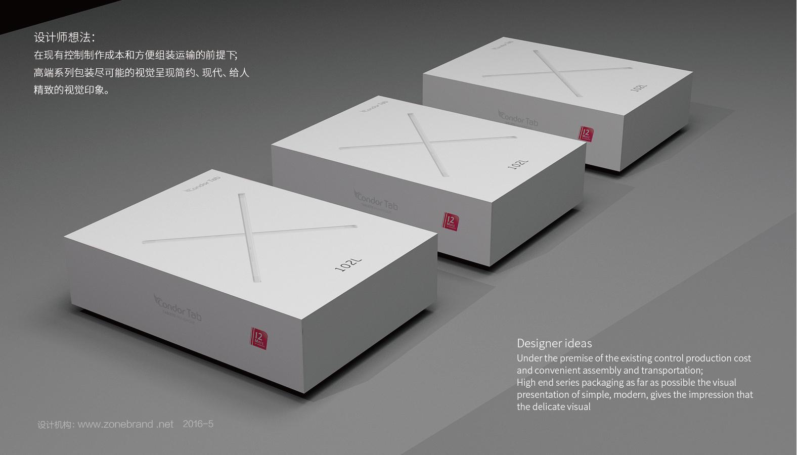 深圳手机平板产品包装设计;深圳数码科技产品包装设计图片