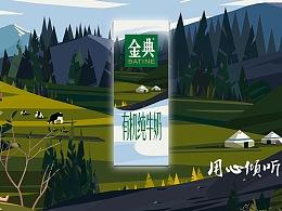 用心倾听,有机会更好。 #伊利金典#包装海报插画