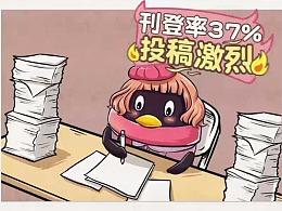 """【H5插画】腾讯行政""""微报""""5周年动画视频"""