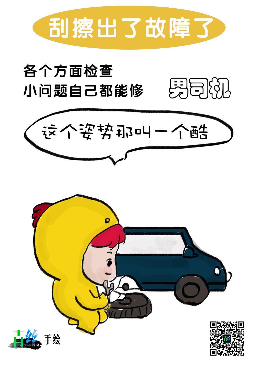 手绘男司机vs女司机