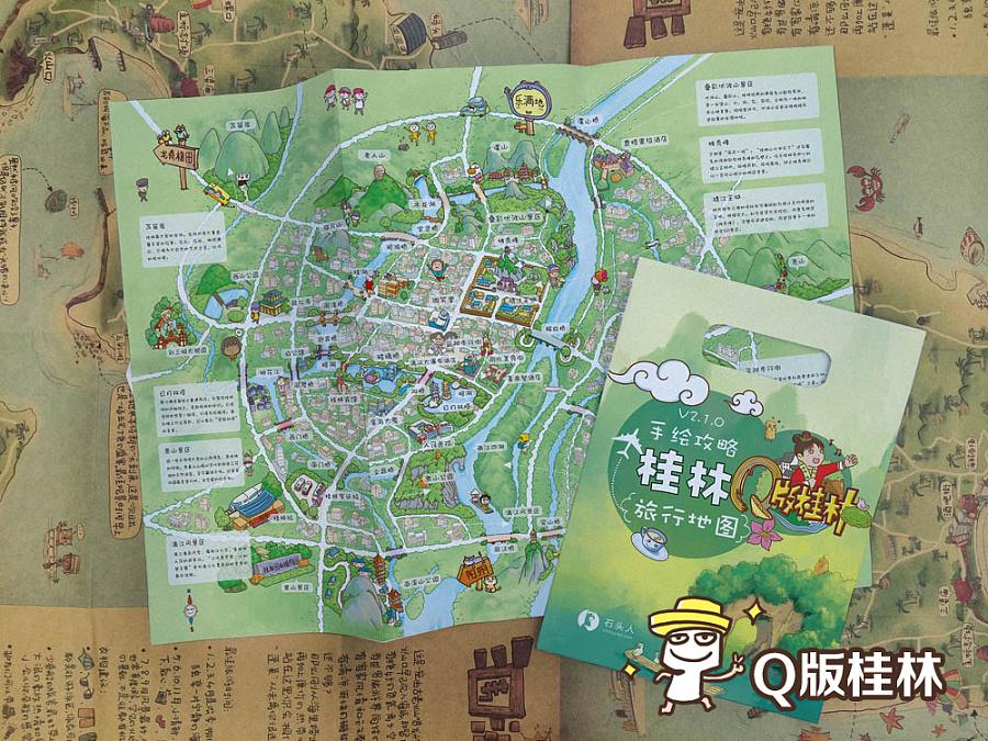 q版地图 q版桂林 手绘地图