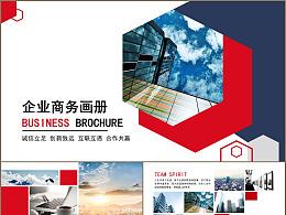 简约红色商务公司企业宣传画册PPT模板