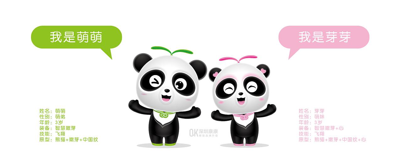 深圳康康品牌设计-萌芽幼儿园-吉祥物图片