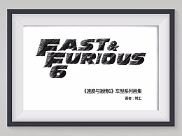 《速度与激情》6车型速写