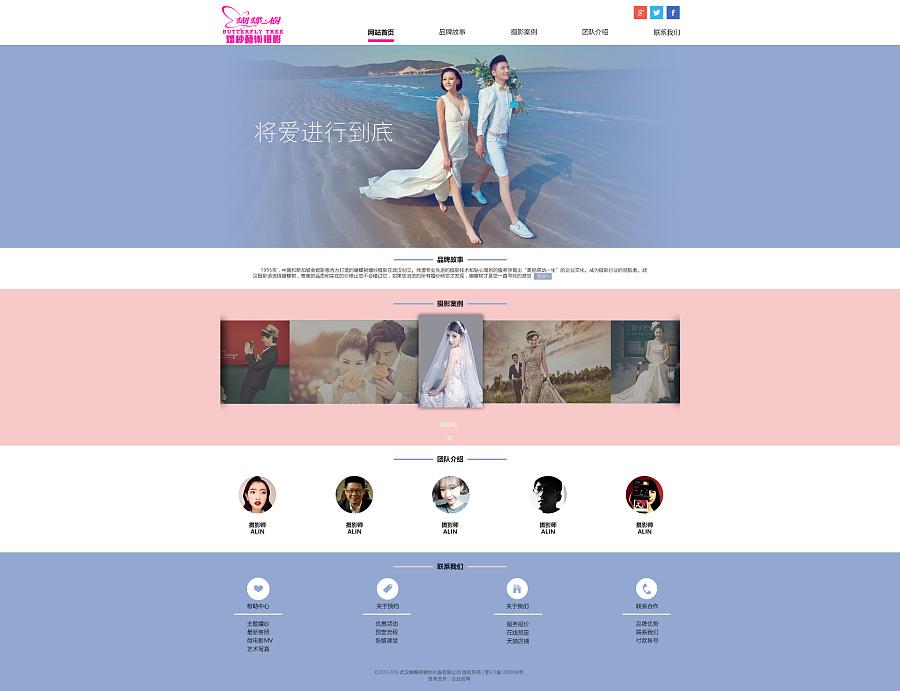 婚纱摄影网页界面设计图片