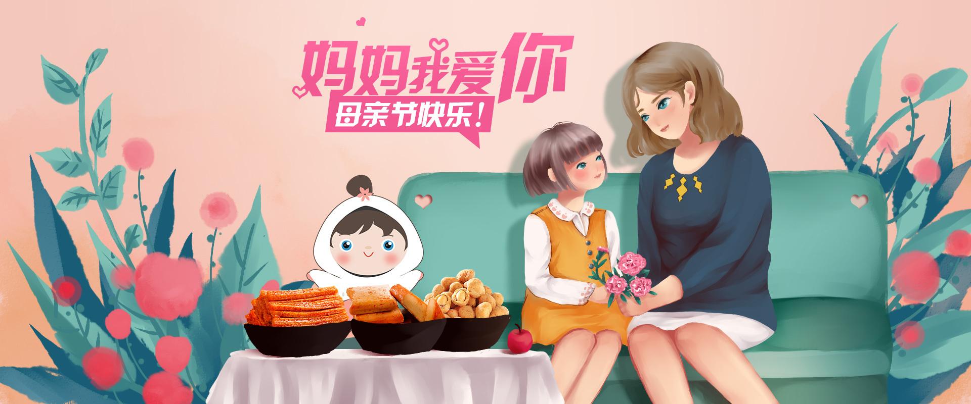 母亲节手绘食品海报