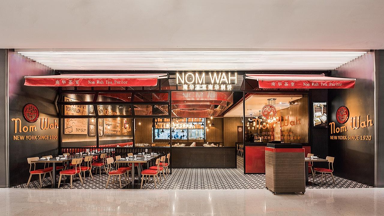 正餐店(港式) · 餐饮空间设计_南华茶室(Nom Wah) 深圳湾店