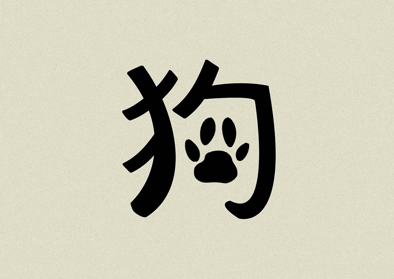 十二生肖字体设计(下)图片