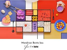 蒙德里安的便當盒