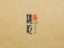 挑吃品牌LOGO设计——金与彥设计