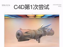 C4D第一次尝试/导弹/游戏武器