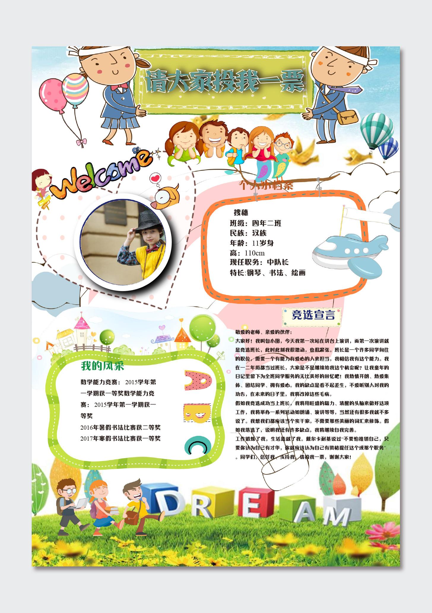 170可爱风大队委员班干部竞选海报word模板