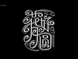 创意字体设计 / 肆