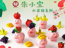 猫大爷UNCLECAT 朱小宝 水果猪系列 潮玩收藏