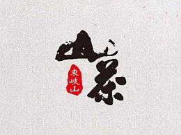 一款茶叶品牌字体logo设计