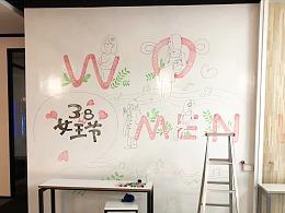 3.8 女王节 公司手绘墙