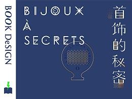 《首饰的秘密》BIJOUX À SECRETS - 书籍装帧设计