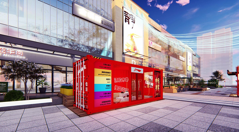 qq好友印象设计_【文创街设计】有名堂文创商业街设计 空间 建筑设计 空间印象 ...