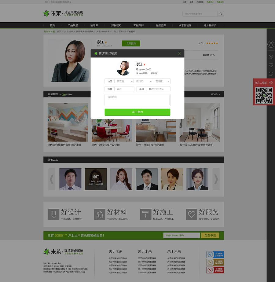 电商网站/网页设计