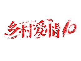 《乡村爱情10》电视剧LOGO2018送彩金白菜网大全