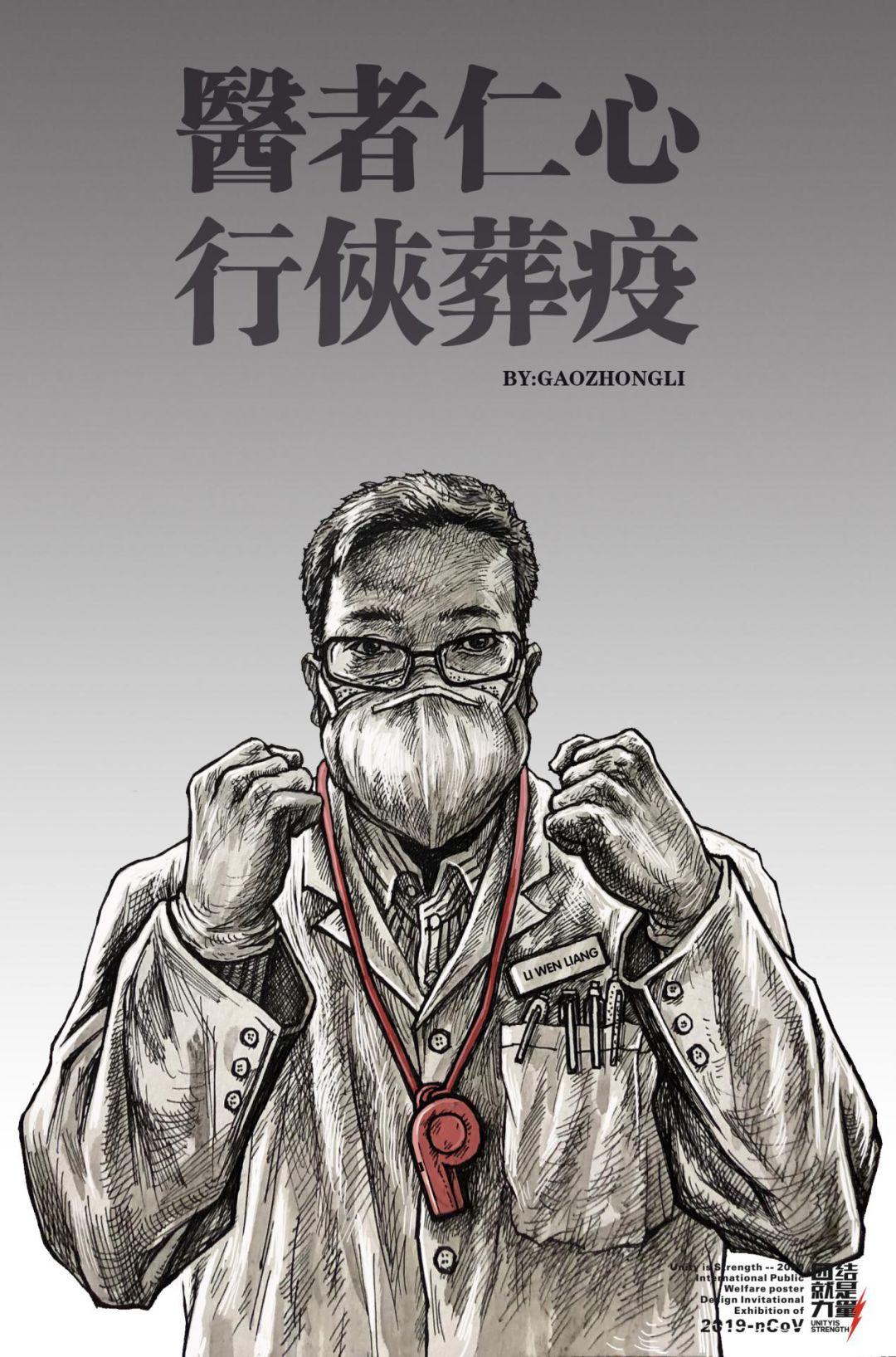 """团结就是力量——2020抗击""""新型冠状病毒""""国际公益海报设计邀请展纪实合集一插图(67)"""