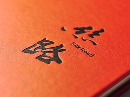 HKDA香港设计师协会环球设计大奖 获奖作品 「 丝路 」