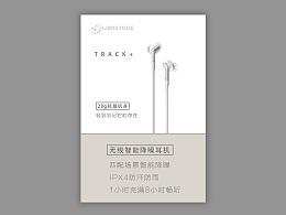 小鸟音响耳机TRACK+体验纯净