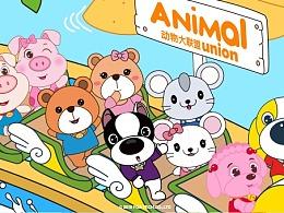 动物大联盟ANIMALUNION表情包第三弹